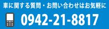 四ヶ所鈑金塗装電話番号